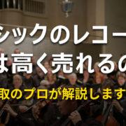 大阪のレコード買取店「TU-FIELD」では、クラシックのレコードを高価買取しております