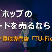 ヒップホップのレコード買取なら大阪の買取店「TU-Field」