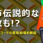 大阪のレコード専門の買取店TU-Fieldでは、歌謡曲のレコードを高価買取しております