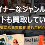 大阪の買い取り店TU-Fieldでは、マイナーなジャンルのレコードも買取します