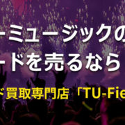 大阪のレコード買取店「TU-FIELD」では、ニューミュージックのレコードを高価買取しています