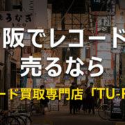 大阪の大阪でレコードを売るならレコード買取専門店「TU-Field」