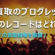 ロックのレコード買取は大阪のレコード買取店「TU-FIELD」にお任せください