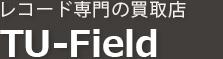 レコード専門の買い取り店TU-Field