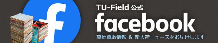 大阪のレコード買取店「TU-FIELD」のFACEBOOKアカウント