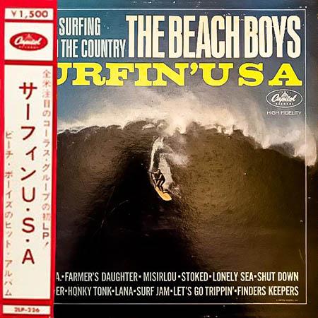 レコード買取専門店「TU-Field」では、ビーチ・ボーイズ『サーフィンUSA』のレコードを高価買取しております
