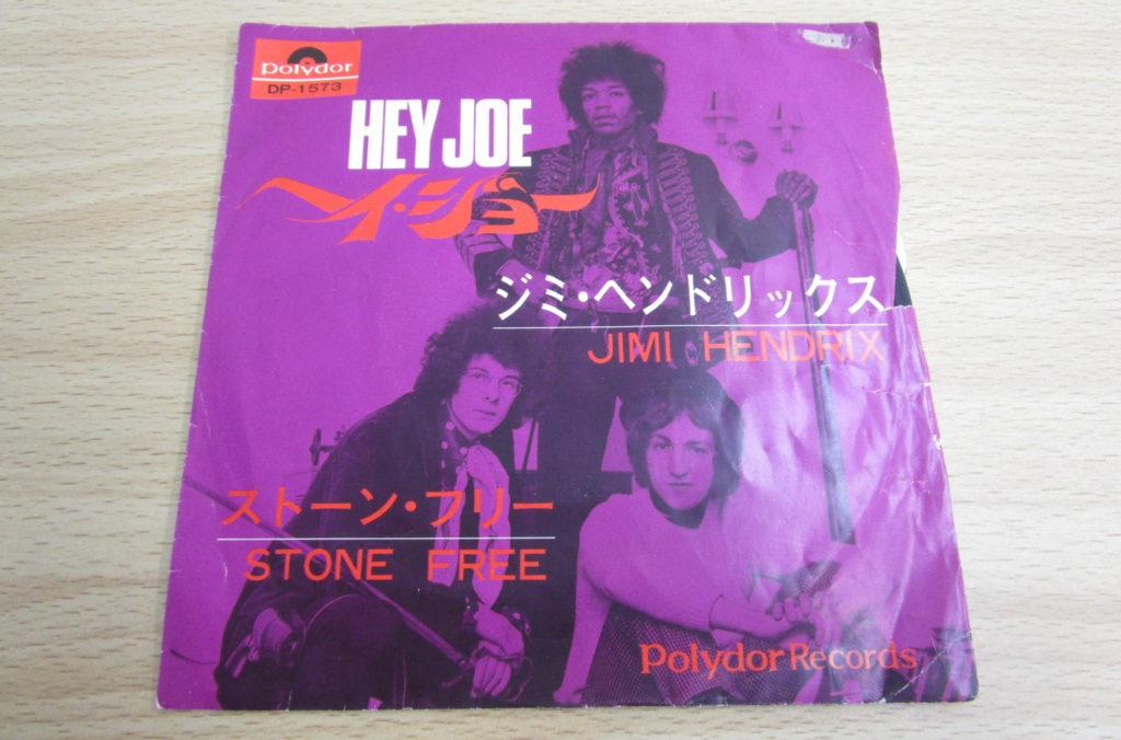 ジミ・ヘンドリックス「ヘイ・ジョー」のレコード
