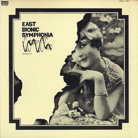 レコード買取専門店「TU-Field」では、イースト・バイオニック・シンフォニア『East Bionic Symphonia』のレコードを高価買取しております