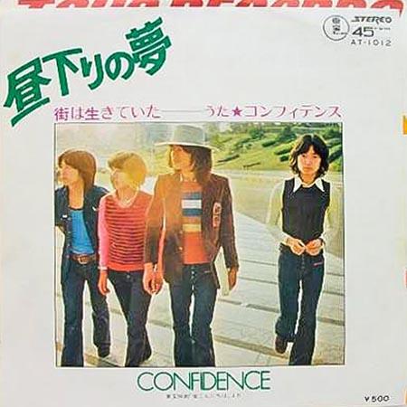 レコード買取専門店「TU-Field」では、コンフィデンス『昼下がりの夢』のレコードを高価買取しております