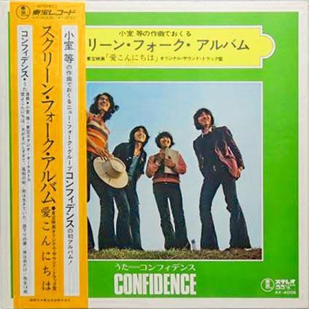 レコード買取専門店「TU-Field」では、コンフィデンス『スクリーン・フォーク・アルバム』のレコードを高価買取しております