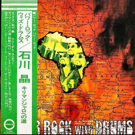 レコード買取専門店「TU-Field」では、石川昌『キリマンジャロへの道』のレコードを高価買取しております