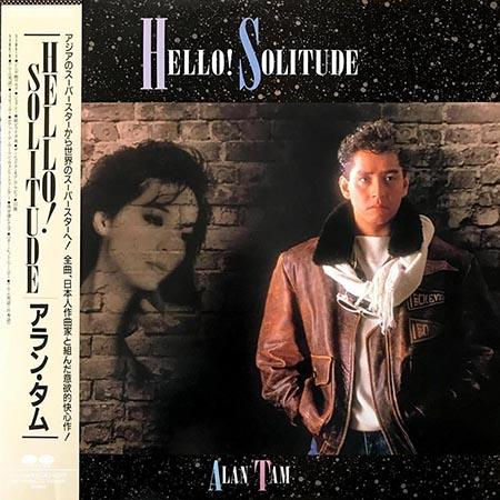 レコード買取専門店「TU-Field」では、アラン・タム『HELLO! SOLITUDE ALAN TAM』のレコードを高価買取しております