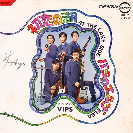 レコード買取専門店「TU-Field」では、ビップス『初恋の湖』のレコードを高価買取しております