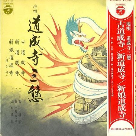 レコード買取専門店「TU-Field」では、富山清琴『地唄・道成寺三態』のレコードを高価買取しております
