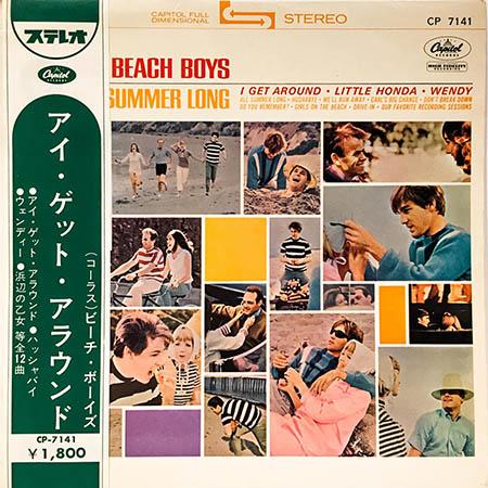 レコード買取専門店「TU-Field」では、ビーチ・ボーイズ『アイ・ゲット・アラウンド』のレコードを高価買取しております