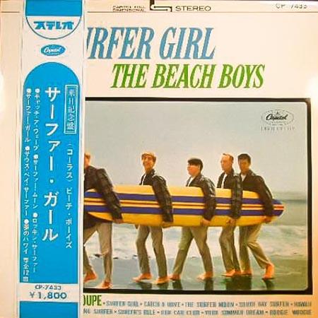レコード買取専門店「TU-Field」では、ビーチ・ボーイズ『サーファー・ガール』のレコードを高価買取しております