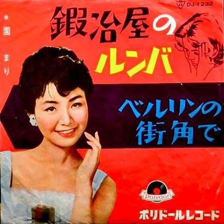レコード買取専門店「TU-Field」では、園まり『鍛冶屋のルンバ』のレコードを高価買取しております