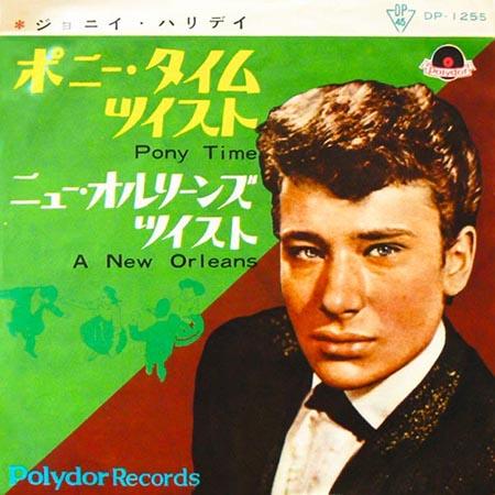 レコード買取専門店「TU-Field」では、ジョニイ・ハリデイ『ポニー・タイム・ツイスト』のレコードを高価買取しております