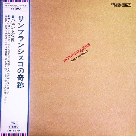 レコード買取専門店「TU-Field」では、ジュン上久保『サンフランシスコの奇跡』のレコードを高価買取しております