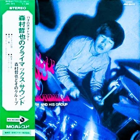 レコード買取専門店「TU-Field」では、森村哲也『森村哲也のクライマックス・サウンド』のレコードを高価買取しております