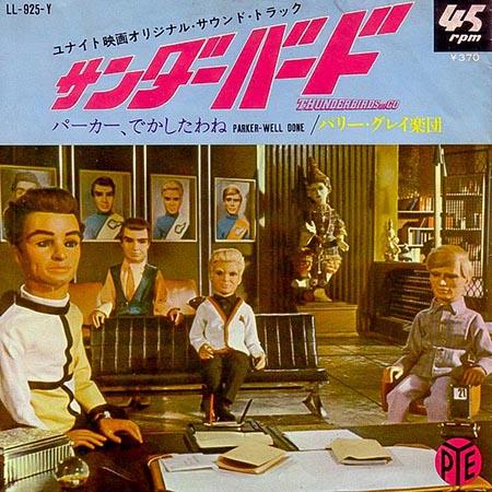レコード買取専門店「TU-Field」では、バリー・グレイ楽団『サンダーバード/パーカー、でかしたわね』のレコードを高価買取しております