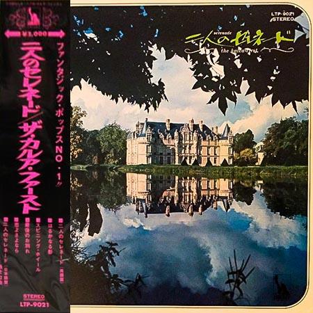 レコード買取専門店「TU-Field」では、ザ・カルア・ファースト『二人のセレネード』のレコードを高価買取しております