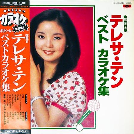 レコード買取専門店「TU-Field」では、テレサ・テン『ベスト カラオケ集』のレコードを高価買取しております