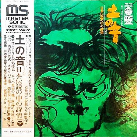 レコード買取専門店「TU-Field」では、宮間利之『土の音』のレコードを高価買取しております