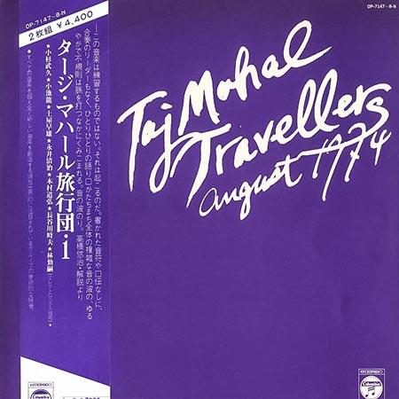 レコード買取専門店「TU-Field」では、小杉武久『タージ・マハール旅行団・1』のレコードを高価買取しております
