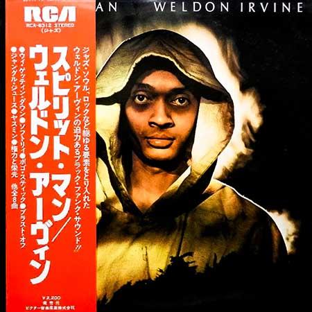 大阪のレコード買取専門店「TU-Field」では、「スピリット・マン」を高価買取しております