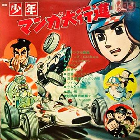 レコード買取専門店「TU-Field」では、V.A.『雑誌 少年/マンガ大行進(SKK402)』のレコードを高価買取しております