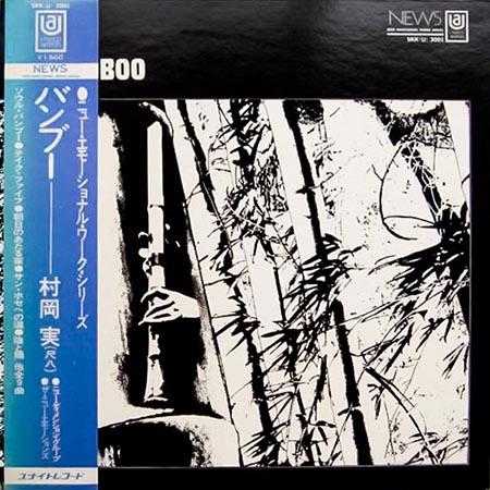 レコード買取専門店「TU-Field」では、村岡実『バンブー』のレコードを高価買取しております