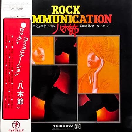 レコード買取専門店「TU-Field」では、前田憲男『ロック・コミュニケーション 八木節』のレコードを高価買取しております