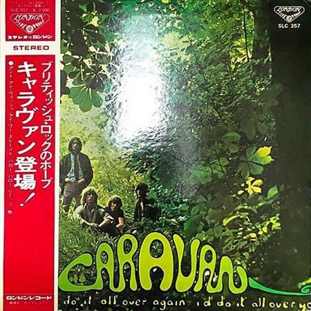 レコード買取専門店「TU-Field」では、CARAVAN『キャラヴァン登場』のレコードを高価買取しております