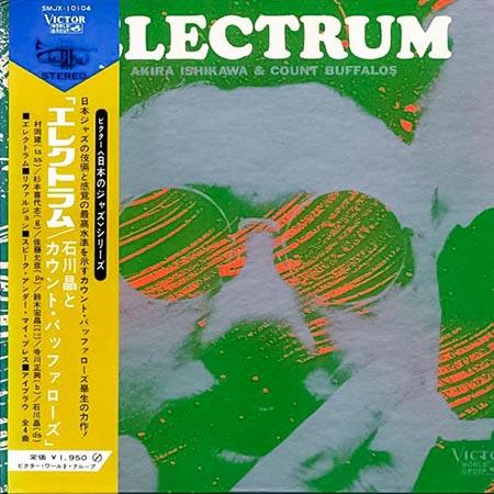 レコード買取専門店「TU-Field」では、石川晶とカウント・バッファローズ『Electrum』のレコードを高価買取しております