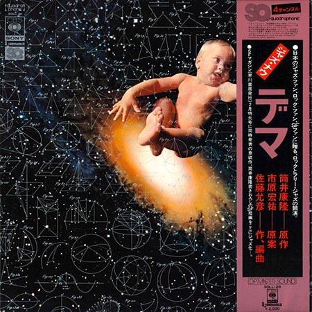 レコード買取専門店「TU-Field」では、佐藤允彦『デマ』のレコードを高価買取しております