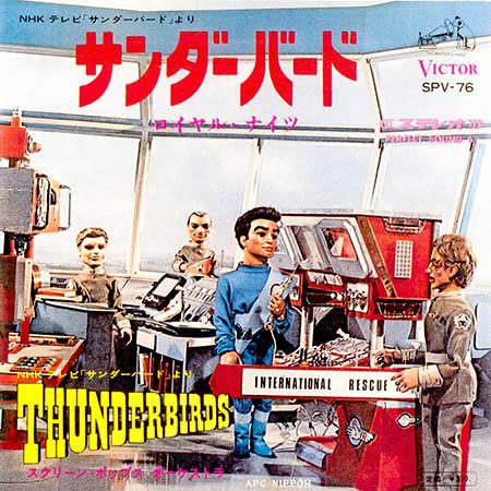 レコード買取専門店「TU-Field」では、ロイヤル・ナイツ『サンダーバード』のレコードを高価買取しております