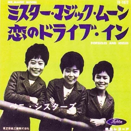 レコード買取専門店「TU-Field」では、ベニ・シスターズ『ミスター・マジック・ムーン』のレコードを高価買取しております