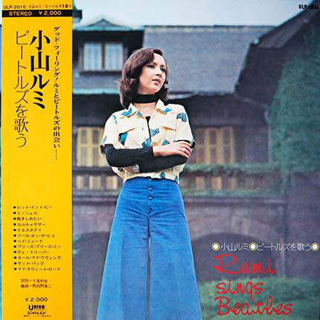 レコード買取専門店「TU-Field」では、小山ルミ『ビートルズを歌う』のレコードを高価買取しております