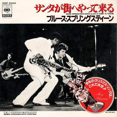 レコード買取専門店「TU-Field」では、ブルース・スプリングスティーン『サンタが街へやって来る』のレコードを高価買取しております