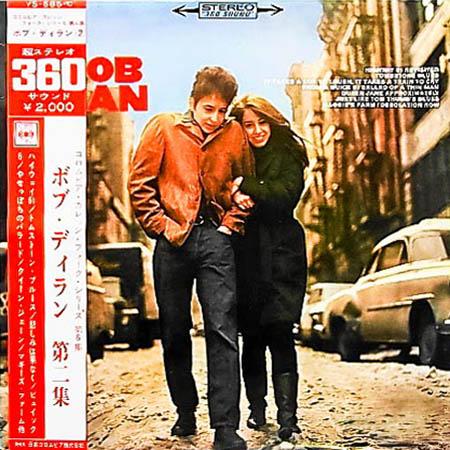 レコード買取専門店「TU-Field」では、ボブ・ディラン『ボブ・ディラン 第二集』のレコードを高価買取しております