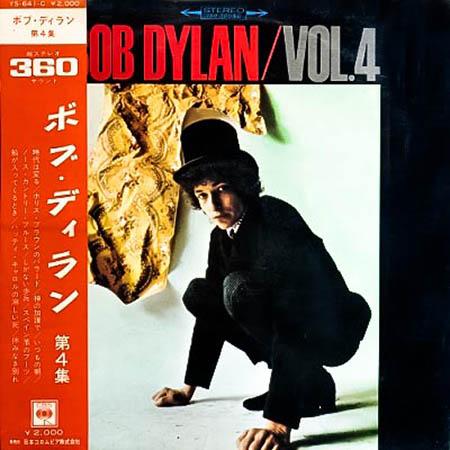 レコード買取専門店「TU-Field」では、ボブ・ディラン『ボブ・ディラン第4集』のレコードを高価買取しております