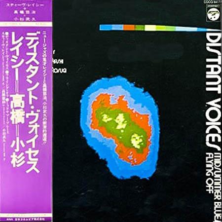 レコード買取専門店「TU-Field」では、スティーヴ・レイシー/高橋悠治/小杉武久『ディスタント・ヴォイセス』のレコードを高価買取しております