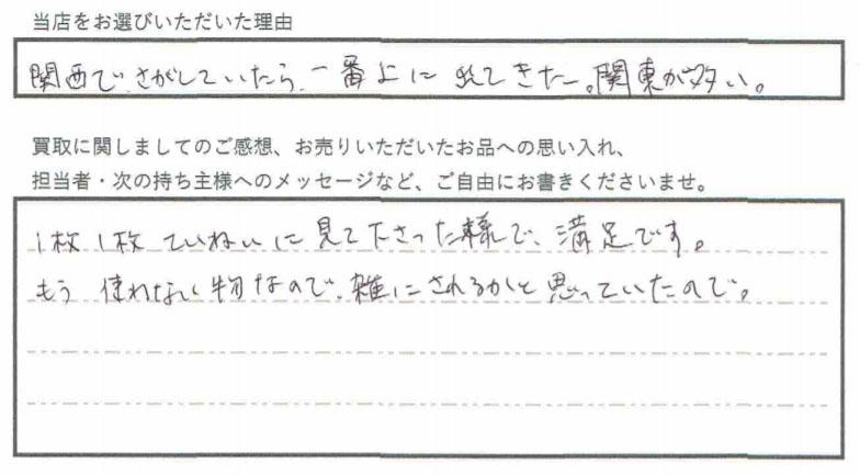 関西でのレコード専門の買取店