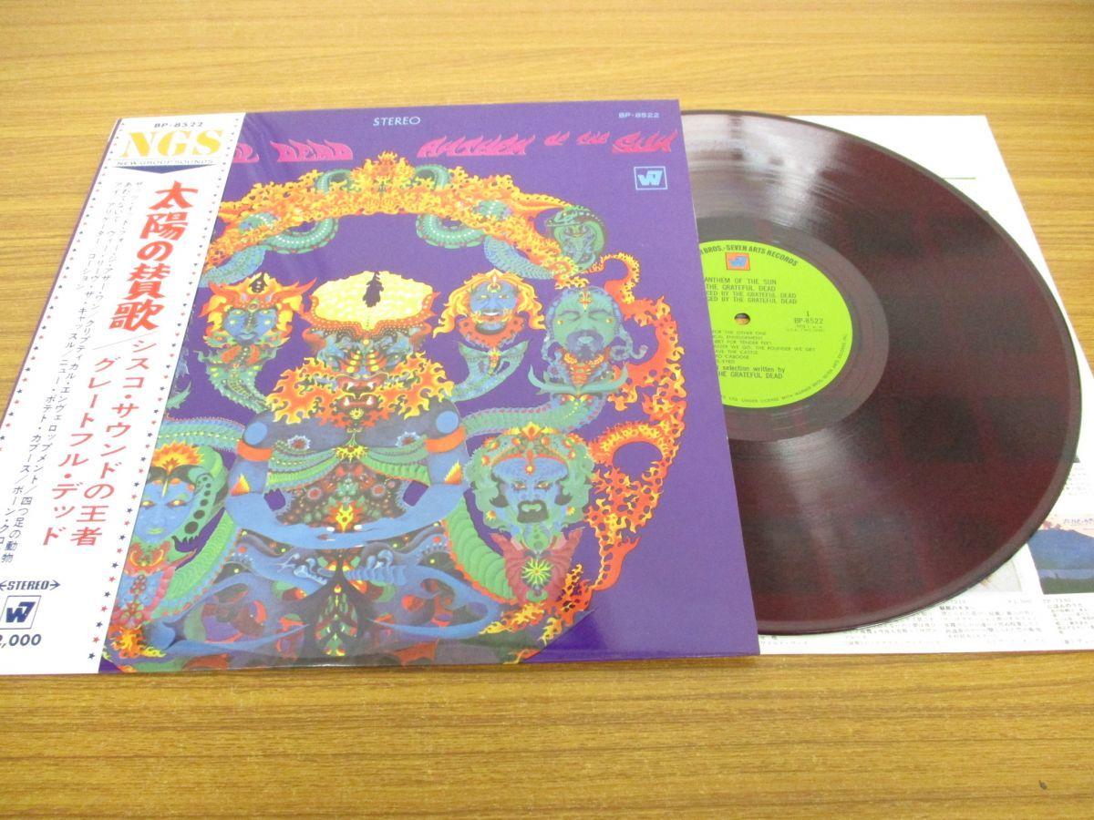レコード買取専門店「TU-Field」では、グレイトフル・デッド『太陽の賛歌』のレコードを高価買取しております
