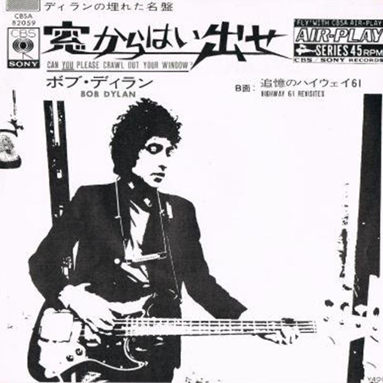 レコード買取専門店「TU-Field」では、ボブ・ディラン『窓からはいだせ/ハイウェイ61』のレコードを高価買取しております