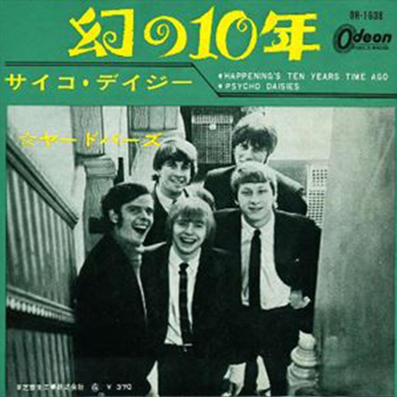 レコード買取専門店「TU-Field」では、ヤードバーズ『幻の10年』のレコードを高価買取しております