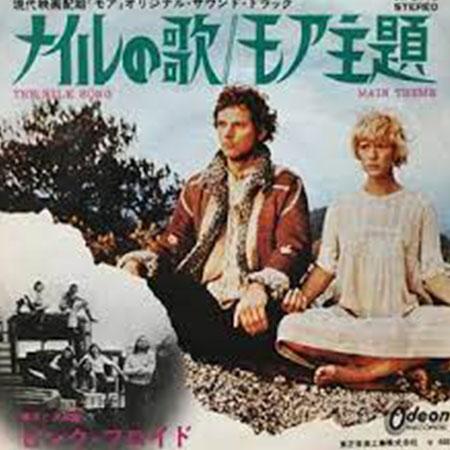 レコード買取専門店「TU-Field」では、ピンク・フロイド『ナイルの歌/モア主題』のレコードを高価買取しております