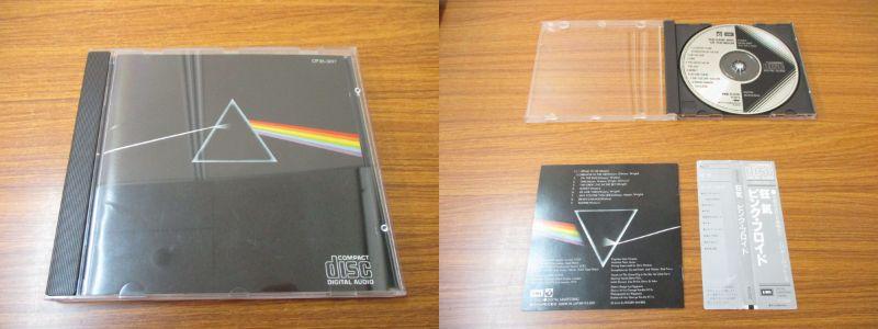 ピンク・フロイド 狂気 CD 買取