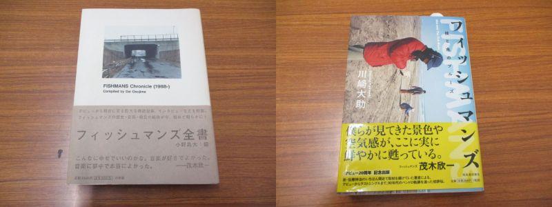 大阪 音楽 本 買取
